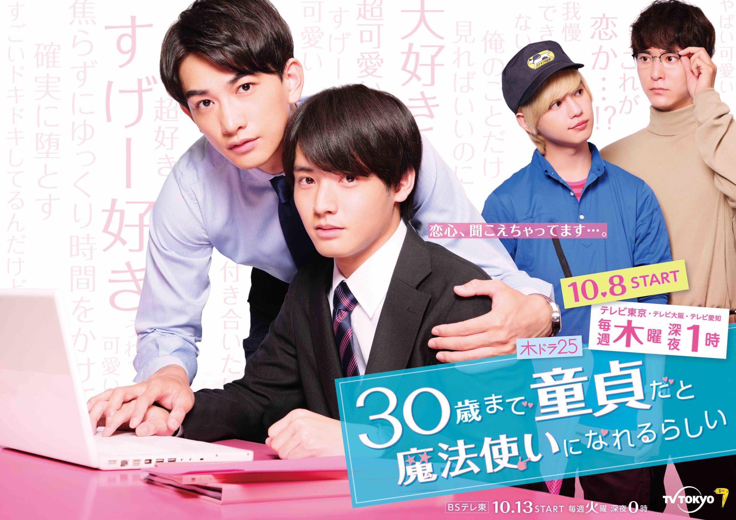 ©豊田悠/SQUARE ENIX・「30歳まで童貞だと魔法使いになれるらしい」製作委員会