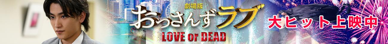 【金子大地】映画『劇場版おっさんずラブ ~LOVE or DEAD~』 愛されゆとりボーイ歌麻呂の素顔とは—