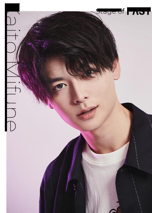 【三船海斗】 先輩の背中を追う若きハンサム特集 No.1